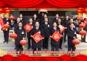陕西丰泽实业有限公司拜年