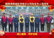 国网渭南城区供电分公司向全市人民拜年