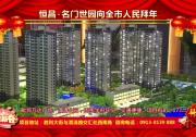 陕西恒昌房地产开发有限公司向全市人民拜年