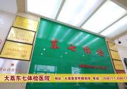 大荔东七体检医院