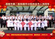 渭南市第二医院固市分院向全市人民拜年