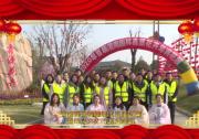 渭南鑫源园林绿化工程公司祝全市人民新年快乐