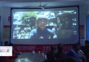 《新春走基层》 一场都不能少 风雪中奔行的电影放映人