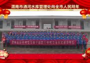 渭南湭河水库管理处向全市人民拜年