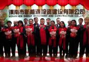 渭南市产业投资开发集团有限公司向全市人民拜年