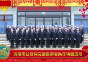 渭南市公安局交通警察支队车辆管理所向全市人民拜年