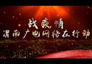 """""""战疫情""""渭南广电网络在行动"""