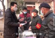 村书记刘建文抗疫防控的一天