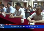 临渭区举办电商主播培训会 助力消费扶贫
