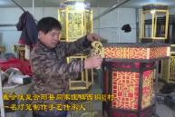合陽:傳統手藝薪火相傳 仿古燈籠制作年味濃
