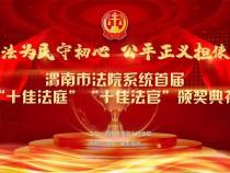 """渭南市法院系统首届""""十佳法庭""""""""十佳法官"""" 颁奖典礼"""