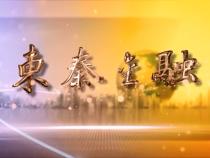 1月2日东秦金融