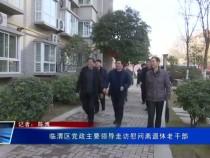 临渭区党政主要领导走访慰问离退休老干部