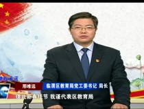 临渭区教育局党工委书记 局长邢唯远