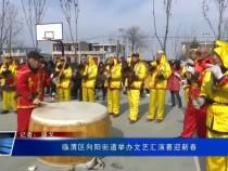 临渭区向阳街道举办文艺汇演喜迎新春
