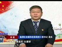 《廉洁自律我承诺》临渭区发展和改革局党工委书记 局长 田进