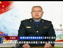 临渭区城市管理执法局党工委书记 局长卢旭光