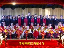 渭南高新区高新小学向全市人民拜年