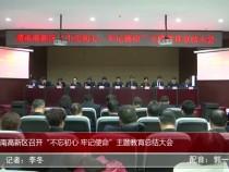 """渭南高新区召开""""不忘初心 牢记使命""""主题教育总结大会"""