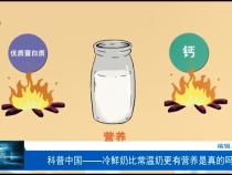冷鲜奶比常温奶更有营养是真的吗?