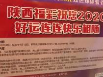 """陕西福彩""""你好2020""""大回馈  谁是头号玩家?"""