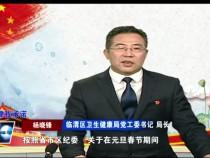 临渭区卫生健康局党工委书记 局长杨晓锋