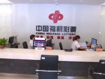 2019年全市福彩累计销售5.93亿元 同比增长2.29%
