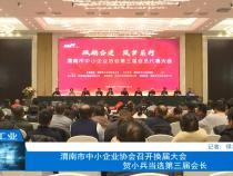 渭南市中小企业协会召开换届大会   贺小兵当选第三届会长
