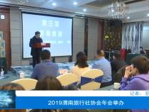2019渭南市旅行社协会年会举办