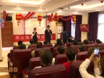 渭南市福彩中心举办2020迎新联欢活动