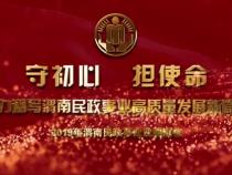 守初心 担使命 奋力谱写渭南民政事业高质量发展新篇章
