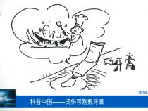 科普中国——烫伤可别敷牙膏