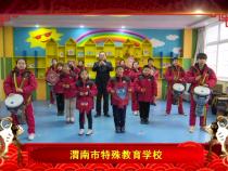 渭南市特殊教育学校向全市人民拜年