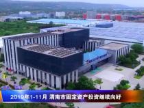 2019年1-11月 渭南市固定资产投资继续向好