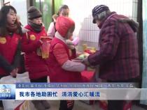 渭南新闻1月18日