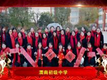 渭南初级中学向全市人民拜年