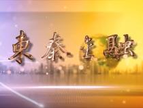 1月23日东秦金融