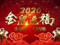 渭南市福彩发行中心向全市人民拜年