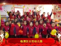 临渭区示范幼儿园向全市人民拜年