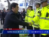 临渭区党政主要领导看望慰问一线交警和环卫工人代表