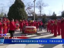 临渭区崇凝镇申田村举办春节联欢会  干群共庆新春