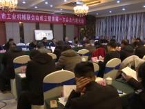 渭南市工业机械联合会成立