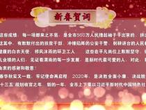 渭南新闻1月24日