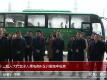 省十三届人大代表深入渭南高新区开展集中视察