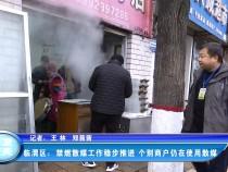 临渭区:禁燃散煤工作稳步推进 个别商户仍在使用散煤