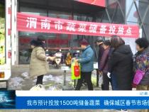 我市预计投放1500吨储备蔬菜  确保城区春节市场供应