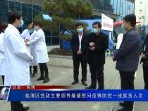 临渭区党政主要领导看望慰问疫情防控一线医务人员