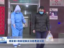 渭南第9例新冠肺炎治愈患者出院