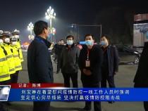 刘宝琳在看望慰问疫情防控一线工作人员时强调