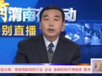 渭南银保监分局:受疫情影响的行业 企业 金融机构不得抽贷 断贷